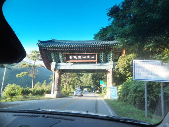Toll way for Jirisan National Park, South Korea