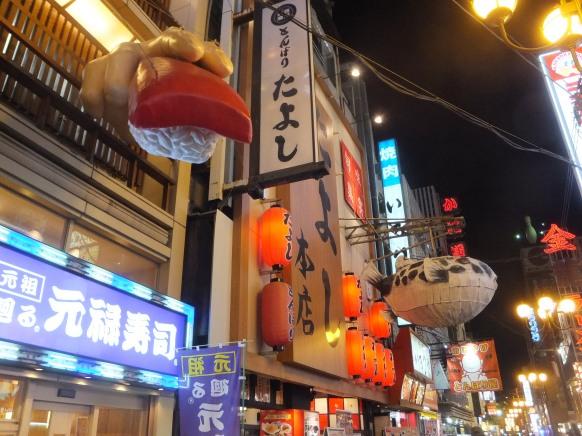 Genroku Sushi, Osaka, Japan